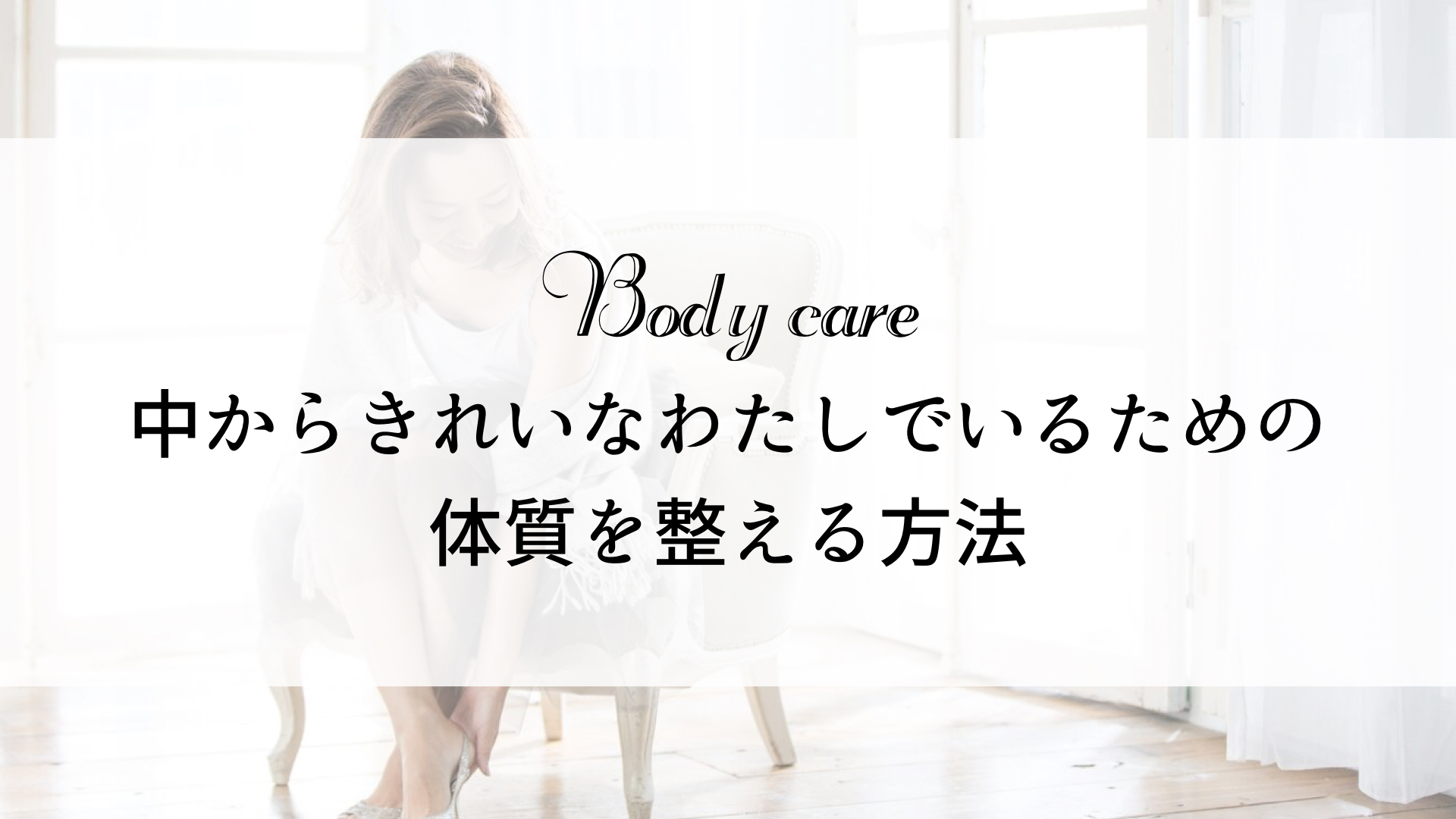 「体質を美しく整える方法」